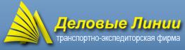 Деловые линии - транспортно-экспедиторская фирма