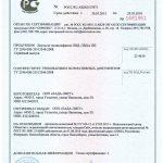 Сертификат ГОСТ Р на полиолефины